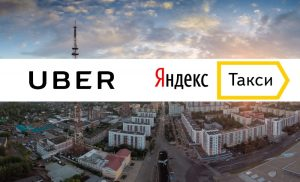переход на единую платформу для водителей Uber и Яндекс.Такси в Омске