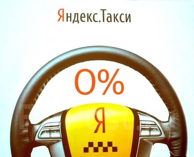 Комиссия 0%