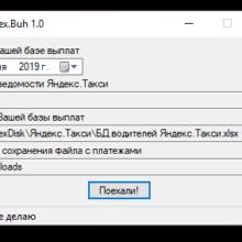 Yandex.Buh_1