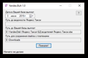 Yandex.Buh