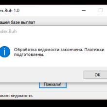 Yandex.Buh_2